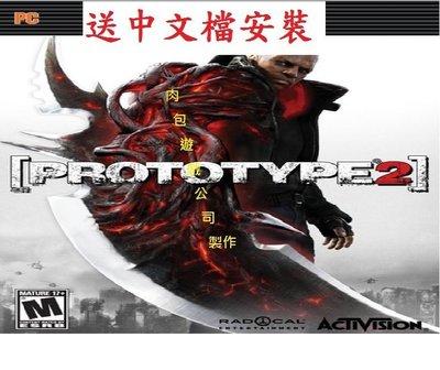 PC版 有現貨 送中文檔安裝 官方正版 肉包遊戲 STEAM 原型兵器2 Prototype 2