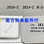 店長熱賣 手表機芯配件 原裝2824- 2 2836- 2 ...