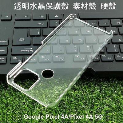 --庫米--Google Pixel 4A / Pixel 4A 5G 羽翼透明水晶殼 素材殼 硬殼 保護殼 保護套