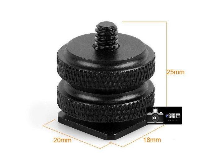 蘆洲(哈電屋) 全金屬 熱靴 1/4 雙層 螺絲 轉接頭 LED 冷靴 雙機 縮時 機頂 持續燈