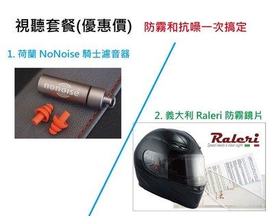 視聽套餐( 省100元) : 義大利 Raleri 防霧鏡片 +  荷蘭 NoNoise 騎士濾音器