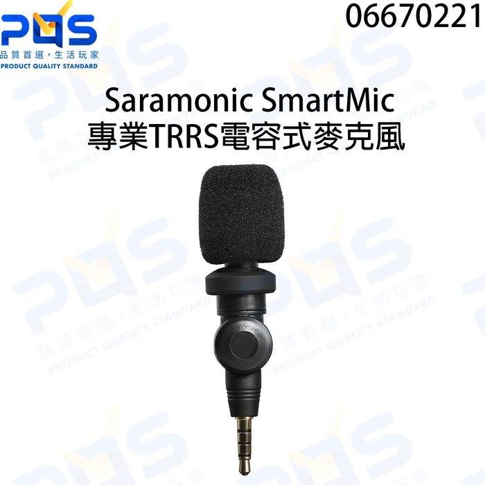 Saramonic SmartMic 專業TRRS電容式麥克風 單聲道 IOS/安卓系統通用 直播麥克風 台南PQS