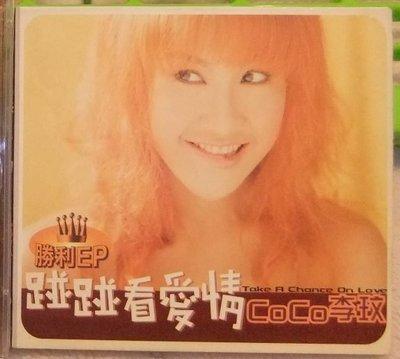 ◎CD-1998-李玟--碰碰看愛情-單曲EP-好心情.想你的365天等5首好歌◎
