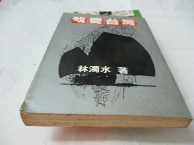 此無500免運/ 崇倫《我愛台灣 林濁水 著 林濁水出版發行》-  位置 : 首    [梯/鑫] -  -   - -