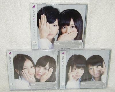 乃木坂46 Nogizaka46「制服模特兒」珍藏組【日版CD+DVD限定盤A & 限定盤B &限定盤C】全新