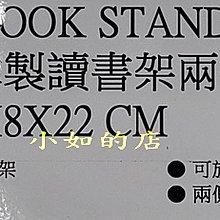 【小如的店】COSTCO好市多代購~SYSMAX 木質讀書架/可調式多功能讀書架30*8*22cm(每組2入)
