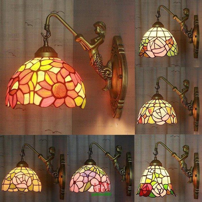 【美學】歐式鐵藝蒂帝凡尼美人魚田園睡房鏡前燈壁燈(小號)MX_1632