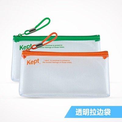 文具 藤井Raymay Kept文件袋透明小號塑料文具筆袋收納包拉邊袋 紙不語小鋪
