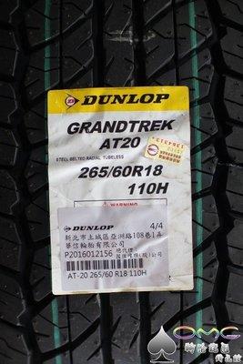 +OMG車坊+全新日本登祿普輪胎~AT20~265/60-18~直購價7500元~低噪音SUV專用胎