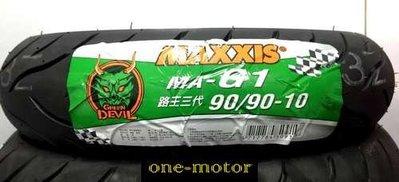 新北市泰山區《one-motor》 正新 MAXXIS  G1 路王 三代 綠魔胎 90/90-10 MAG1