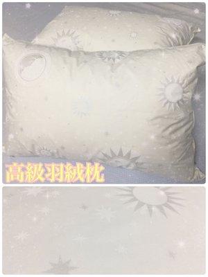 〈免運〉高級羽絨枕95%庫存出清 買一對送枕套