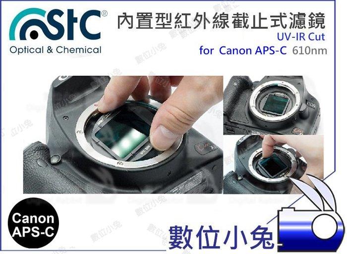 數位小兔【Canon APS-C 610nm UV-IR Cut 紅外線截止式濾鏡 內置型】還原鏡 STC APSC