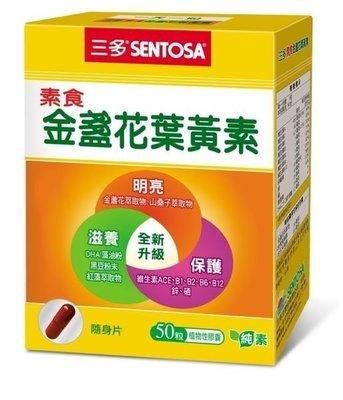 三多 素食金盞花葉黃素膠囊 50粒/盒 6盒免運【G001032】