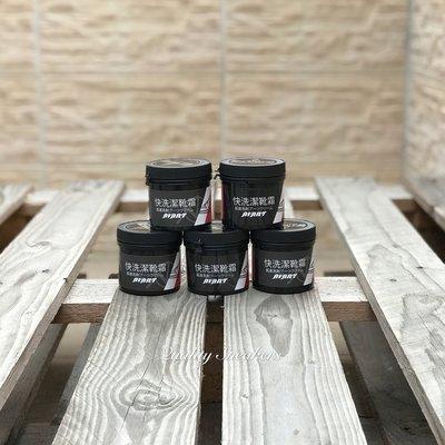 現貨 - 快洗潔靴霜 洗鞋神器 洗鞋劑 不需沾水 只需溼抹布擦拭 輕鬆 快速 180g 台灣製造