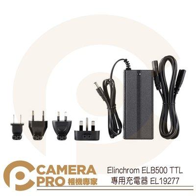 ◎相機專家◎ Elinchrom ELB500 TTL 專用充電器 多種插頭 EL19277 公司貨