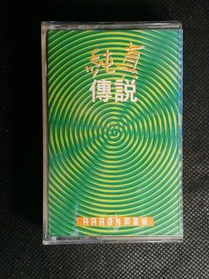 錄音帶 /卡帶/ 23F / 郭富城 / 粵語 /1995 純真傳說 / 強 / 小城故事 / 天地不容 /非CD非黑膠