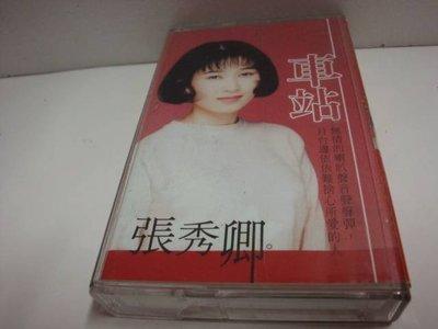 【銅板交易】二手原版錄音帶♥-張秀卿--車站