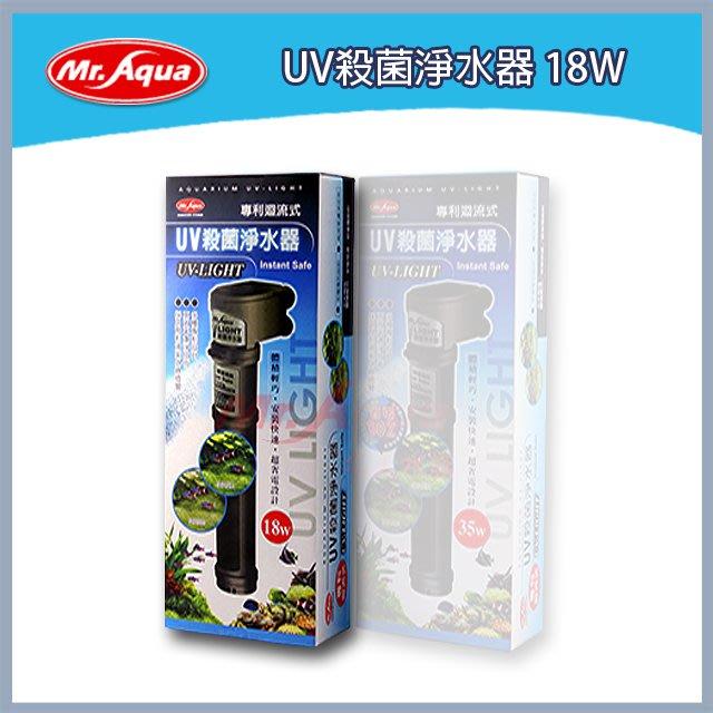 台北►►多彩水族◄◄台灣Mr.Aqua水族先生《UV 殺菌 淨水器 / 18W》除綠水、水黃、水色、除藻、殺菌