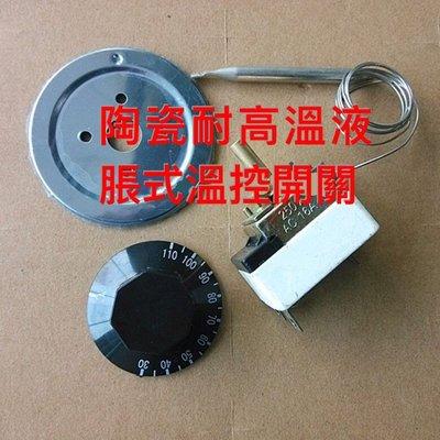 免郵陶瓷旋鈕耐高溫50-300度220V/110v16A或30~110度220V/110v16A液脹式溫控開關線長電烤箱DIY改裝溫度開關