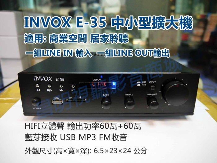 【昌明視聽】HIFI立體聲擴大機 INVOX E-35 USB MP3 FM SD 藍芽 60瓦+60瓦
