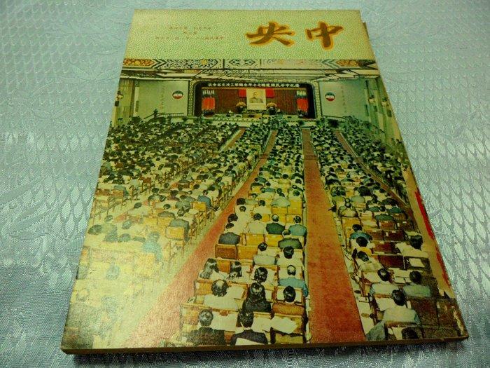 紅色小館S2~中央月刊(第14卷.第3期)民國71年