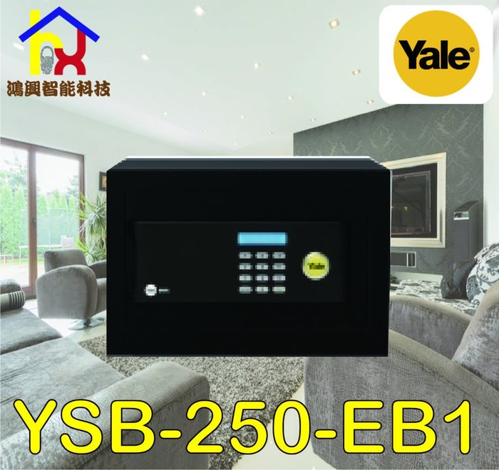耶魯 Yale 通用系列數位電子保險箱/櫃 (YSB-250-EB1) 公司貨保固一年 安裝/運費另記