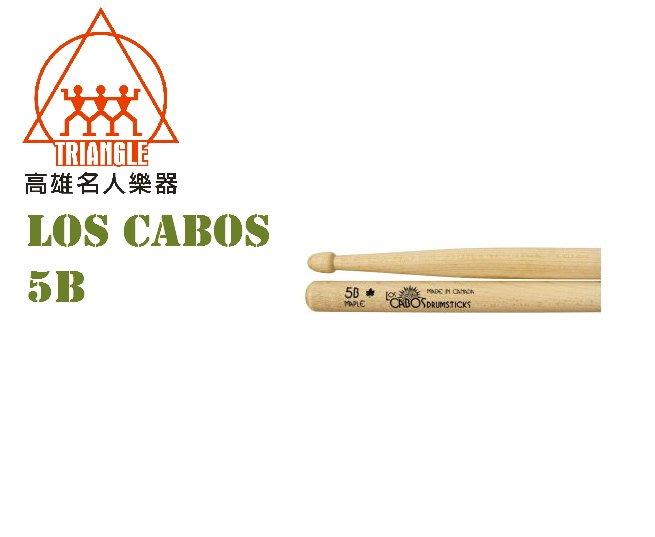 【名人樂器】Los Cabos 加拿大鼓棒 楓木系列 5B Maple LCDM-5BM
