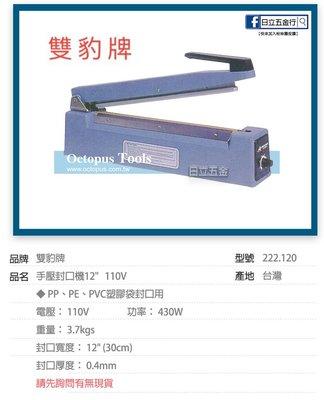 """EJ工具《附發票》222.120 雙豹牌 台灣製 手壓封口機 12"""" 110V"""