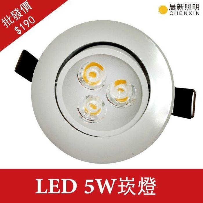 【晨新照明】BB08 LED 崁燈 5W 嵌入孔7cm 客廳廚房臥室辦公室店面