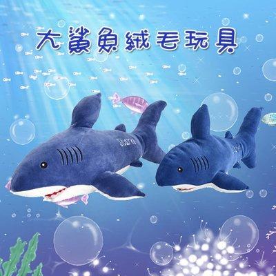 【葉子小舖】大鯊魚絨毛玩具(24*50cm)/抱枕/娃娃/公仔/靠墊/枕頭/動物抱枕/毛絨玩偶/鯊魚