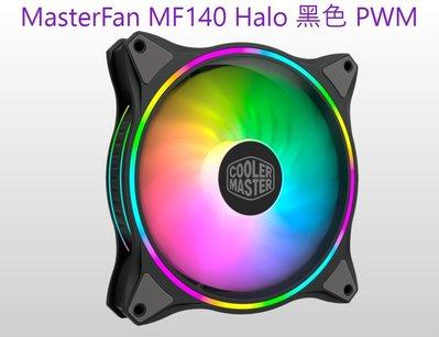 小白的生活工場*Coolermaster 14公分風扇 MasterFan MF140 Halo 黑色 PWM