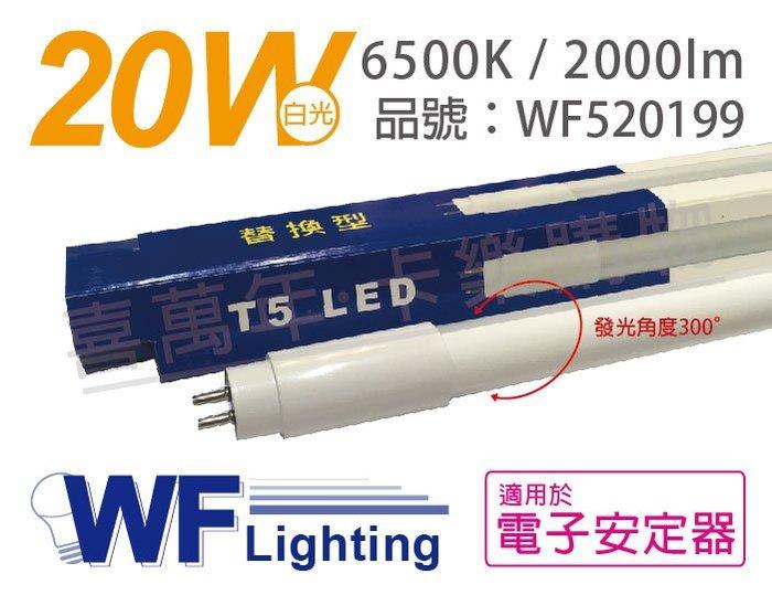 [喜萬年]含稅 舞光 LED 20W 6500K 白光 4尺 T5 日光燈管 玻璃管 適用於電子安定器_WF520199