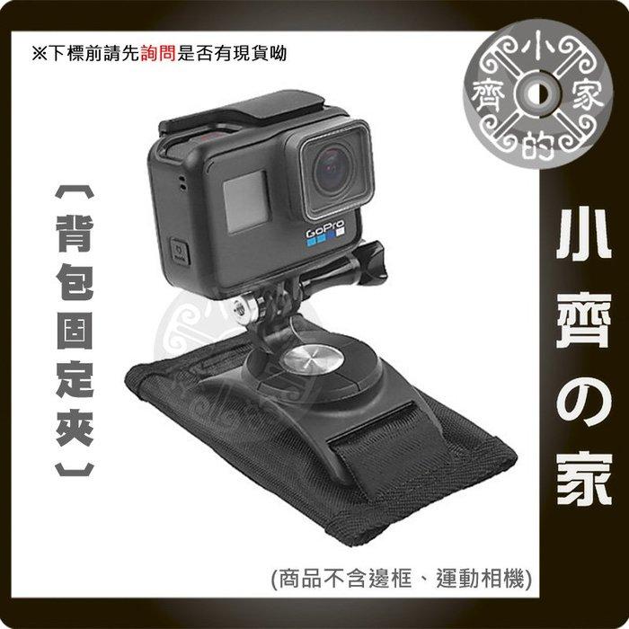 GP414B 副廠 GoPro 運動攝影機 雙肩背包 包包 背包 背帶 肩帶 固定座 綁帶 小齊的家