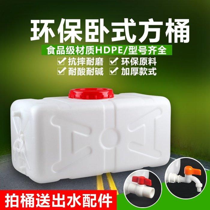 衣萊時尚-水桶塑料桶大號家用臥式水桶 長方形加厚儲水箱水塔食品級大容量(規格不同價格不同諮詢客服)