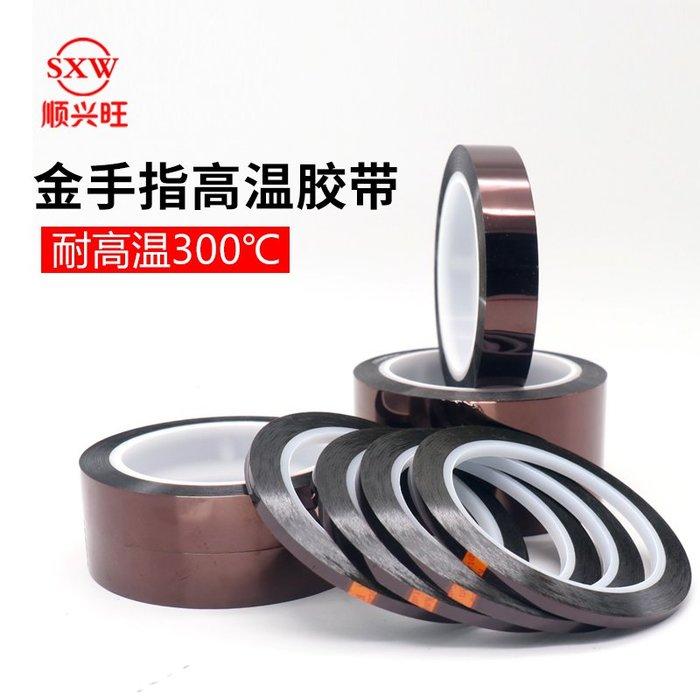 新品上市#金手指高溫膠帶0.1mm 0.08mm厚聚酰亞胺耐高溫300度工業防焊屏蔽熱轉印3D打印手機維修固定絕緣膠帶
