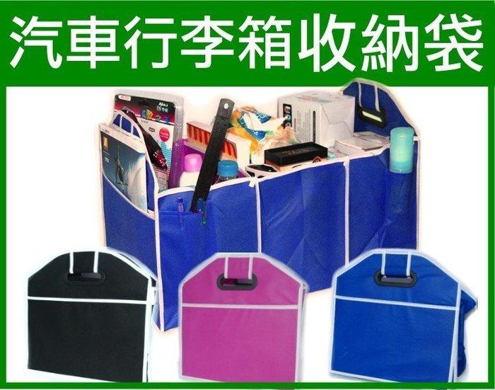 【傻瓜批發】(CH-50)汽車用行李箱收納袋 後車箱收納箱 後備箱置物箱 居家置物袋 玩具工具箱 三格五格 板橋現貨