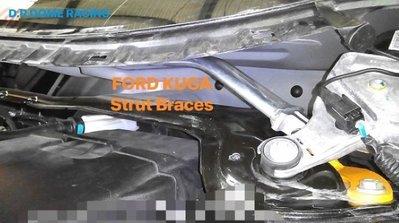 【童夢國際】D.R DOME RACING FORD KUGA  前上拉桿 引擎室拉桿 鋁合金