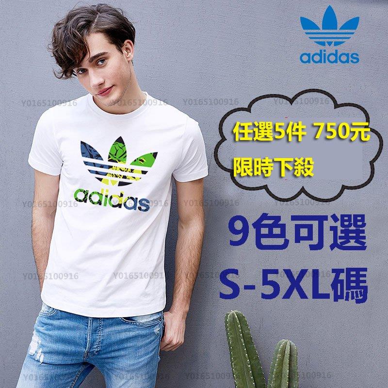 【任選5件750元】Adidas 三葉草 愛迪達短t 三線短袖 休閒服 短袖T恤 時尚短t 百搭款 素面短T
