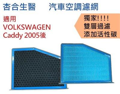 [杏合生醫] 適用 福斯 VOLKSWAGEN Caddy 05年後 PM2.5 空調濾網 汽車濾網 汽車冷氣濾網