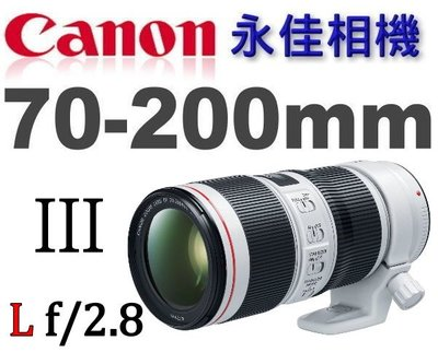 永佳相機_CANON EF 70-200mm F2.8 L IS III USM 三代 小白IS三代 【平行輸入】(1)