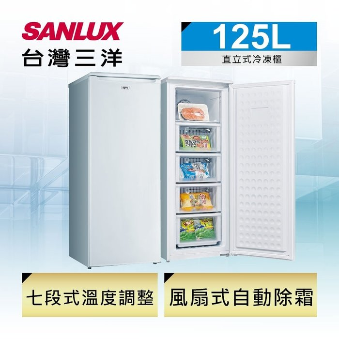 全省免運費~《586家電館》SANLUX三洋冷凍櫃單門直立式【SCR-125F】125公升/冷凍有自動除霜功能!!