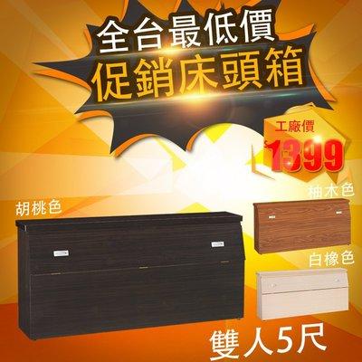 【IKHOUSE】瑞森-木芯板床頭箱-雙人5尺-可收納置物-胡桃色-柚木色-白橡色下標區
