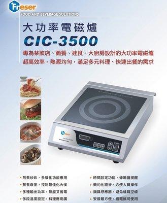 【無敵餐具】Freser營業用電磁爐(CIC3500) 開店量多可來電洽詢【LZ001】