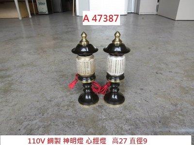 A47387 銅製 神明燈一對 心經燈 110V ~ 佛祖燈 神桌燈 蓮寶燈 神明燈 供桌燈 回收二手傢俱 聯合二手倉庫
