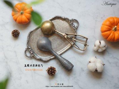1496 - Vintage 美國 厚實 冰淇淋挖勺 冰勺 冰淇淋勺