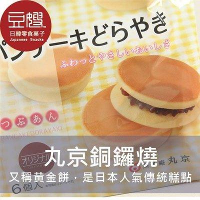 【豆嫂】日本零食 丸京銅鑼燒(原味紅豆/紅豆巧克力/草莓紅豆/抹茶風味)