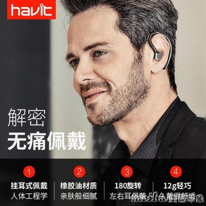 havit/海威特 i 9藍芽耳機運動無線超長待機耳塞掛耳式骨傳導開車QM