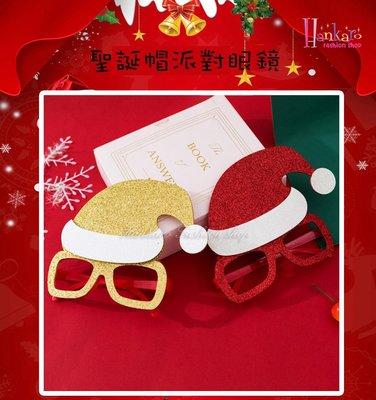 ☆[Hankaro]☆歐美創意聖誕節裝扮道具閃亮聖誕帽造型眼鏡