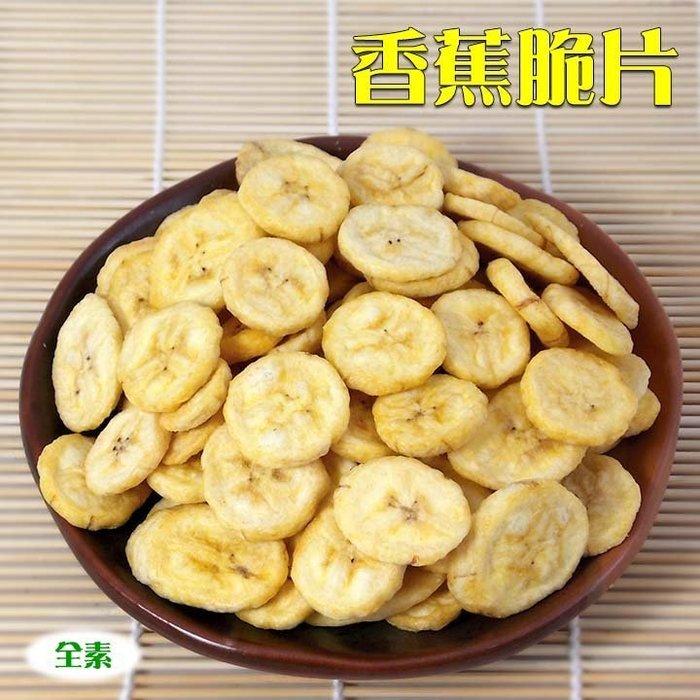 ~台灣香蕉脆片(0.5公斤家庭包)~ 台灣香蕉切片製成,口感酥脆,口味香甜好滋味!【豐產香菇行】