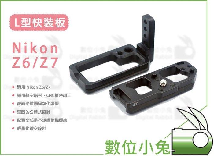 數位小兔【Nikon Z6 Z7 L型快拆板】快裝板 L型 相機 手柄 豎拍板 L型支架 三腳架 雲台